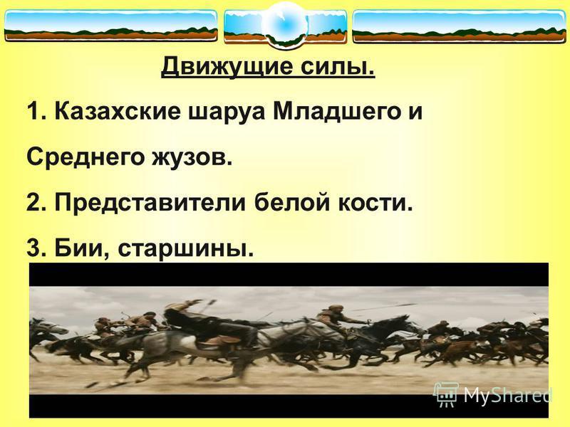 Движущие силы. 1. Казахские шаруа Младшего и Среднего жузов. 2. Представители белой кости. 3. Бии, старшины.