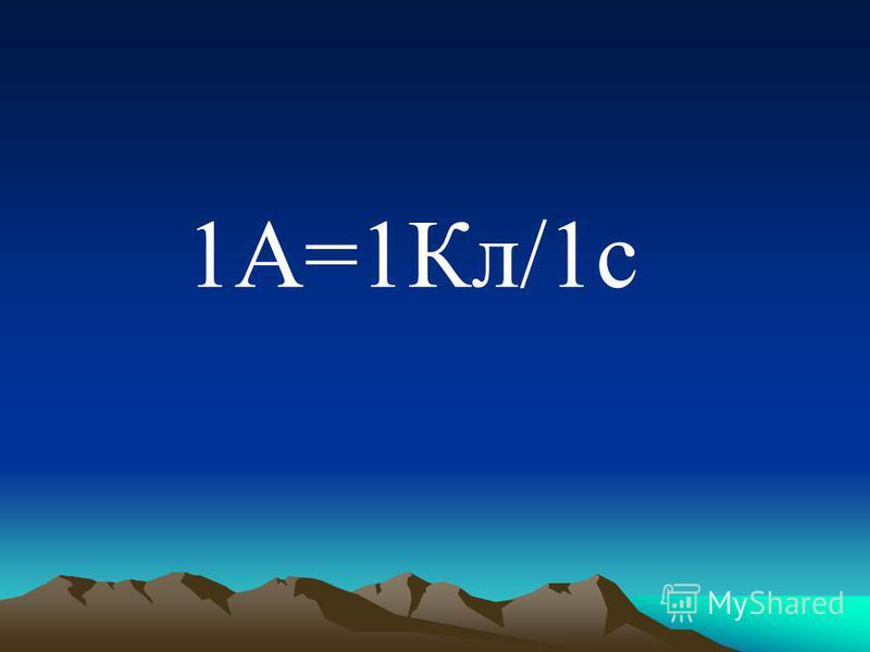 1А=1Кл/1 с