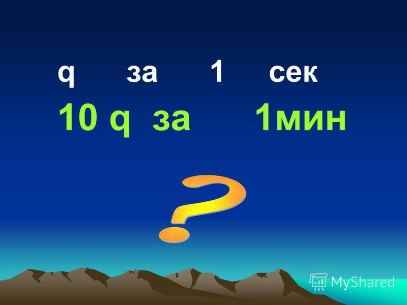 q за 1 сек 10 q за 1 мин