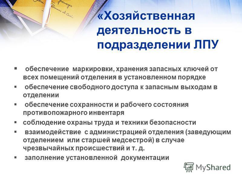 План работы старшей медсестры на год