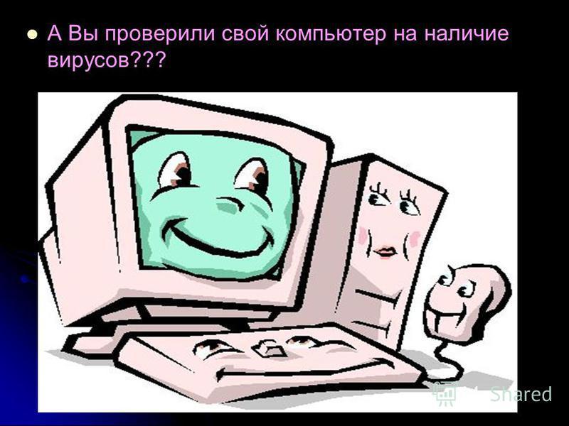 А Вы проверили свой компьютер на наличие вирусов???