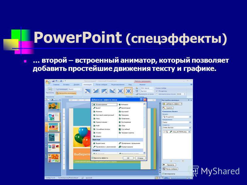 PowerPoint (спецэффекты) Существует два простых способа оживить презентацию, используя стандартные инструменты Microsoft PowerPoint. Первый – это смена слайдов, …