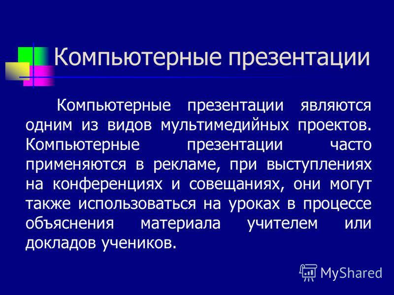 План работы МО Работа в текстовом редакторе Создание презентации Защита работы Рефлексия