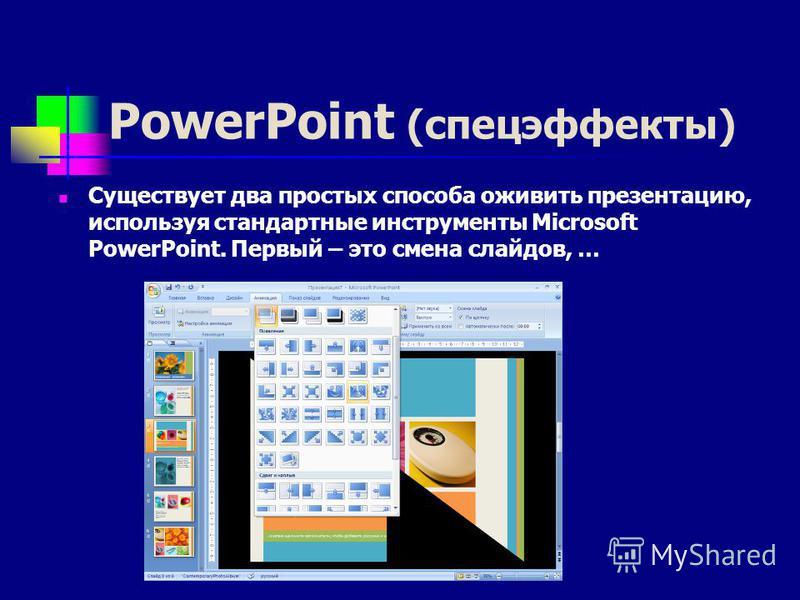 PowerPoint (создание слайдов) Создавать слайды можно несколькими способами: - С помощью Мастера автосодержания; - Выбрать шаблон оформления; - Можно предпочесть пустую презентацию и сделать свои настройки.
