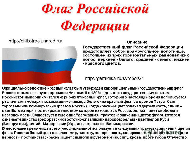 Флаг Российской Федерации Описание Государственный флаг Российской Федерации представляет собой прямоугольное полотнище, состоящее из трех горизонтальных равновеликих полос: верхней - белого, средней - синего, нижней - красного цветов. http://chikotr