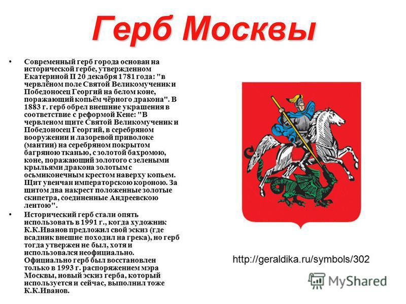 Герб Москвы Современный герб города основан на исторической гербе, утвержденном Екатериной II 20 декабря 1781 года: