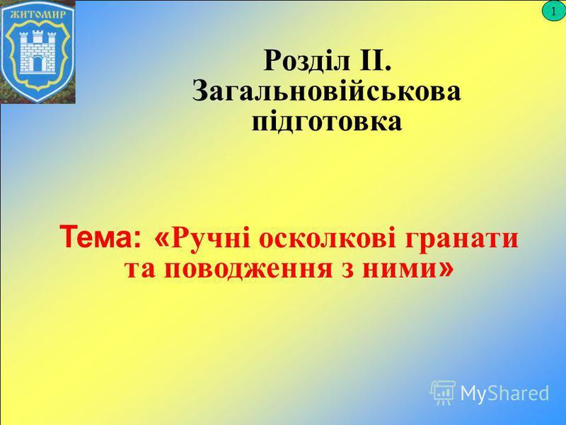 Тема: « Ручні осколкові гранати та поводження з ними » 1 Розділ ІІ. Загальновійськова підготовка