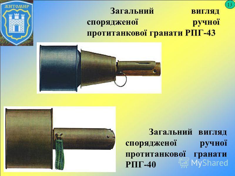 13 Загальний вигляд спорядженої ручної протитанкової гранати РПГ-43 Загальний вигляд спорядженої ручної протитанкової гранати РПГ-40