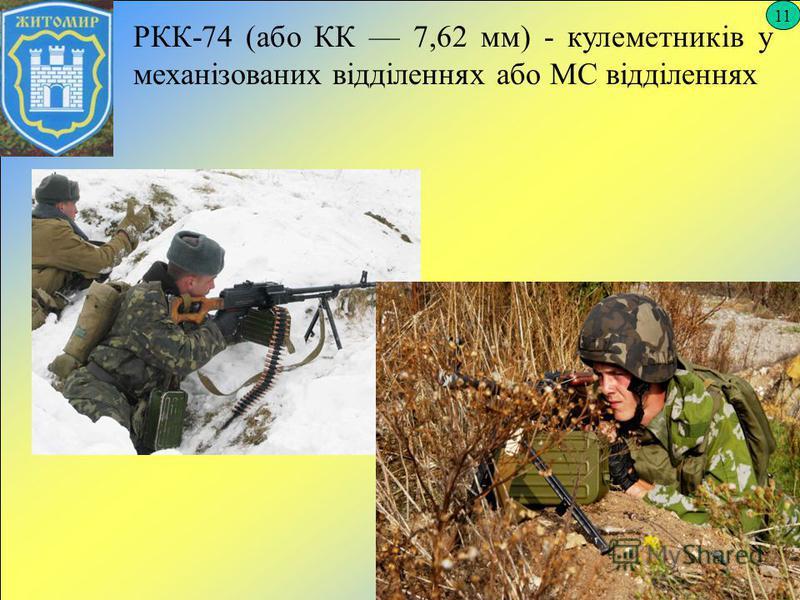11 РКК-74 (або КК 7,62 мм) - кулеметників у механізованих відділеннях або МС відділеннях