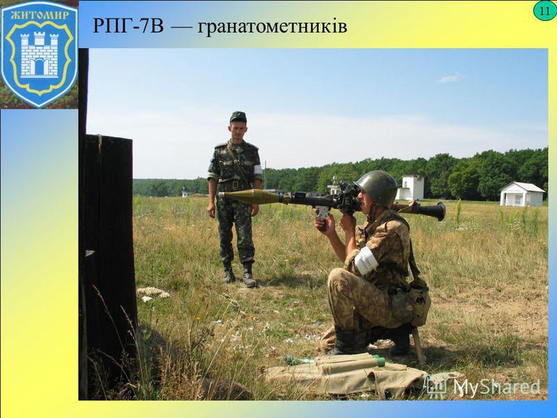 11 РПГ-7В гранатометників
