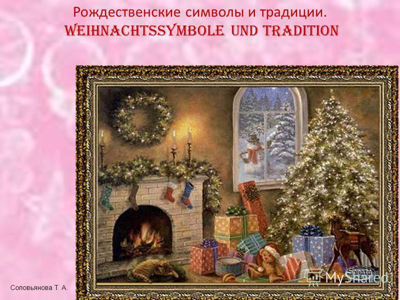 Рождественские символы и традиции. Weihnachtssymbole und tradition Cоловьянова Т. А.
