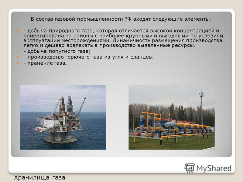 В состав газовой промышленности РФ входят следующие элементы: - добыча природного газа, которая отличается высокой концентрацией и ориентирована на районы с наиболее крупными и выгодными по условиям эксплуатации месторождениями. Динамичность размещен