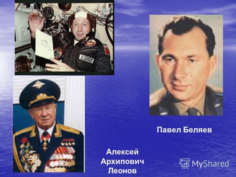 Алексей Архипович Леонов Павел Беляев