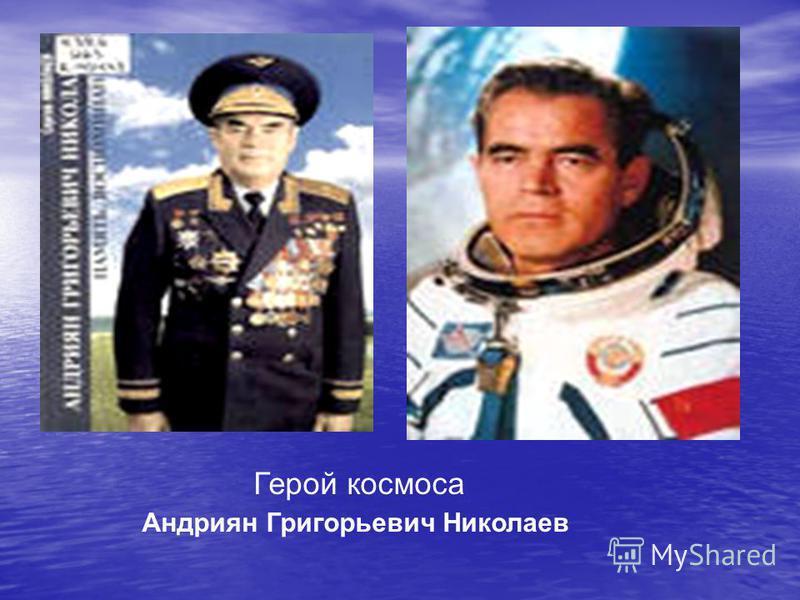 Герой космоса Андриян Григорьевич Николаев