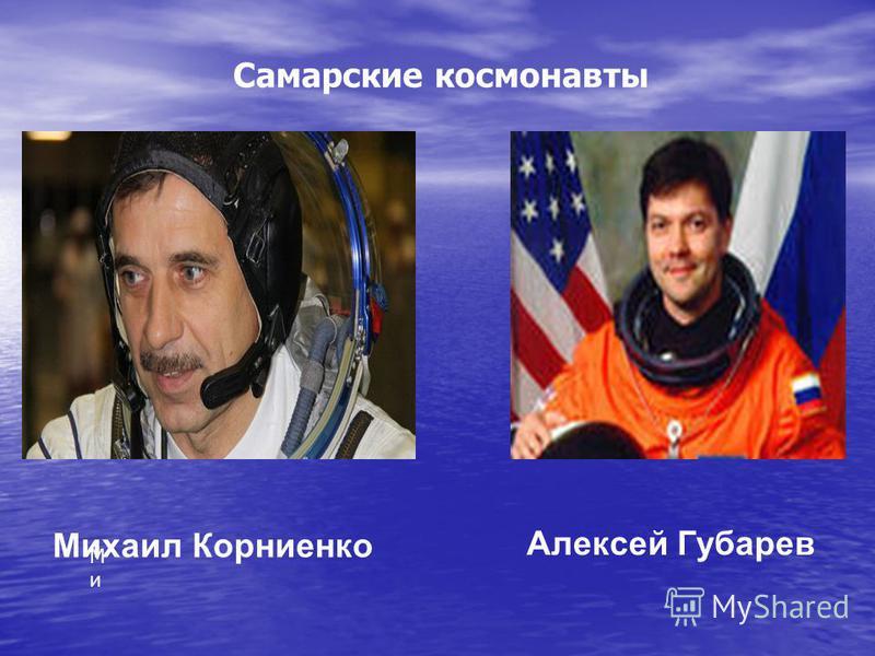 Самарские космонавты Михаил Корниенко Алексей Губарев Ми Ми