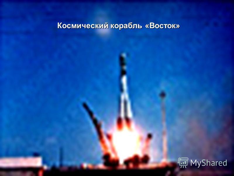 Космический корабль «Восток» Космический корабль «Восток»