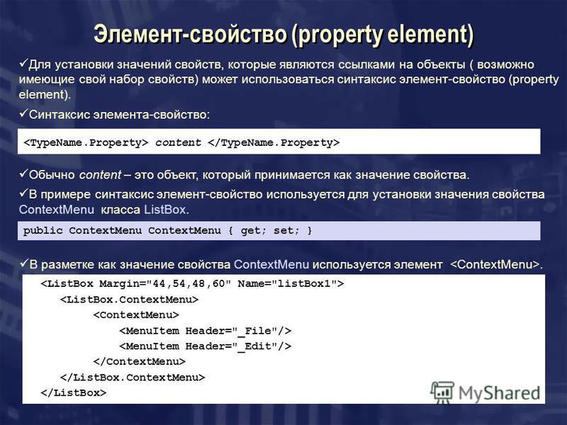 Элемент-свойство (property element) Для установки значений свойств, которые являются ссылками на объекты ( возможно имеющие свой набор свойств) может использоваться синтаксис элемент-свойство (property element). Синтаксис элемента-свойство: content О
