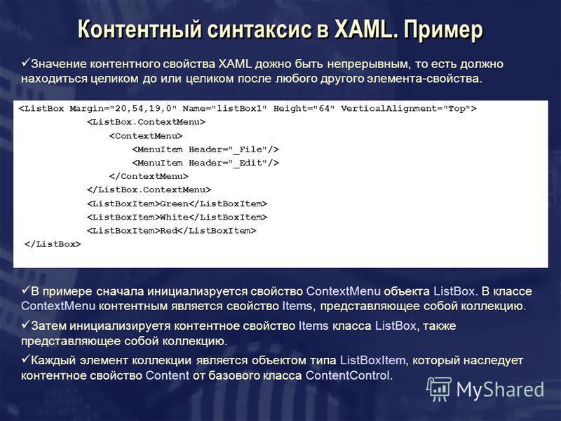 Контентный синтаксис в XAML. Пример Green White Red Значение контентного свойства XAML дожно быть непрерывным, то есть должно находиться целиком до или целиком после любого другого элемента-свойства. В примере сначала инициализруется свойство Context