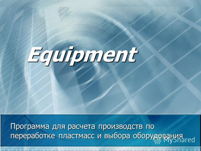Equipment Программа для расчета производств по переработке пластмасс и выбора оборудования