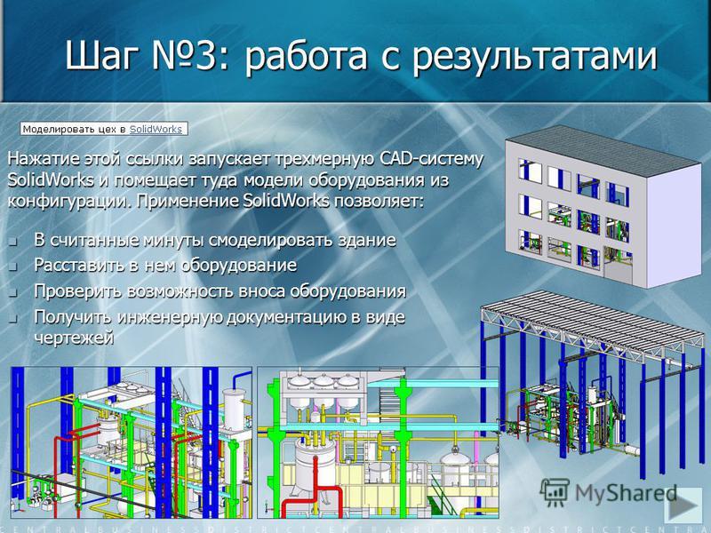 Шаг 3: работа с результатами Нажатие этой ссылки запускает трехмерную CAD-систему SolidWorks и помещает туда модели оборудования из конфигурации. Применение SolidWorks позволяет: В считанные минуты смоделировать здание В считанные минуты смоделироват