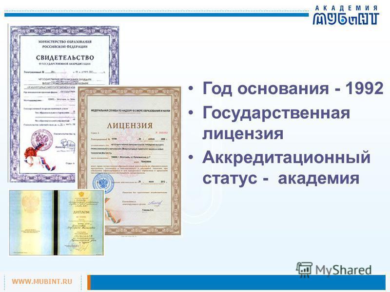 WWW.MUBINT.RU Год основания - 1992 Государственная лицензия Аккредитационный статус - академия
