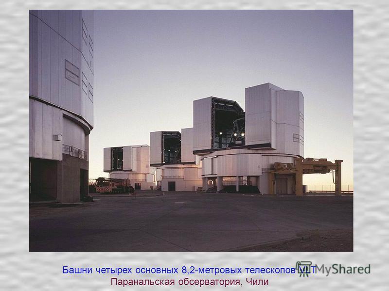 Башни четырех основных 8,2-метровых телескопов VLТ Паранальская обсерватория, Чили