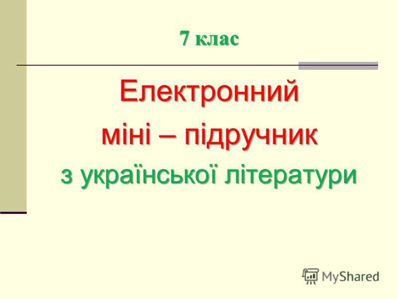7 клас ДОНЕЦЬК- 2009 ДОНЕЦЬК- 2010 Електронний міні – підручник з української літератури