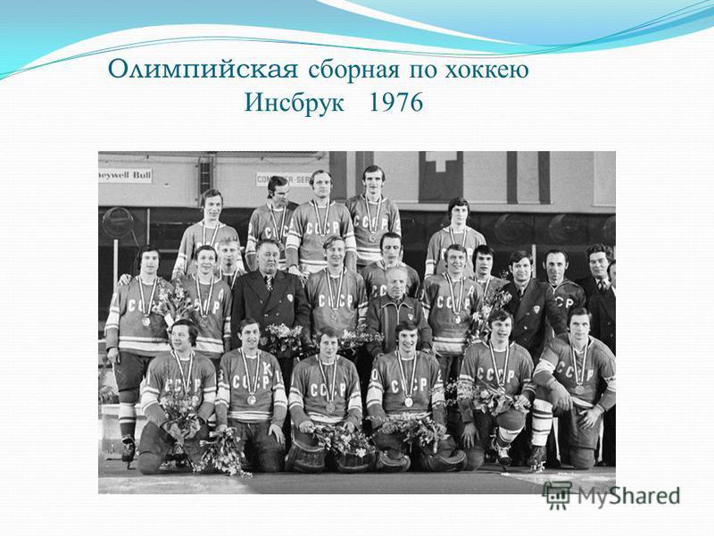 Олимпийская сборная по хоккею Инсбрук 1976