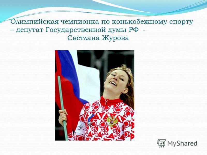 Олимпийская чемпионка по конькобежному спорту – депутат Государственной думы РФ - Светлана Журова