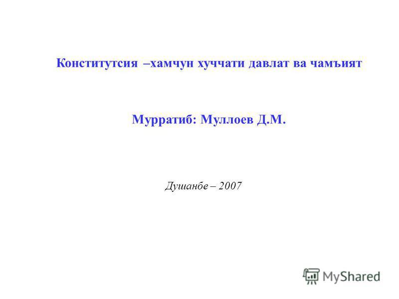 Душанбе – 2007 Конститутсия –хамчун хуччати давлат ва чамъият Мурратиб: Муллоев Д.М.