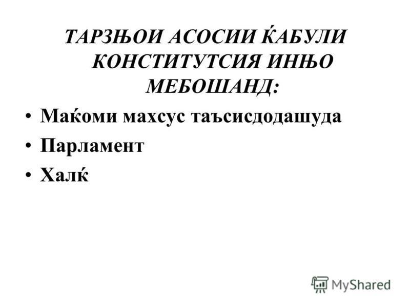 ТАРЗЊОИ АСОСИИ ЌАБУЛИ КОНСТИТУТСИЯ ИНЊО МЕБОШАНД: Маќоми махсус таъсисдодашуда Парламент Халќ