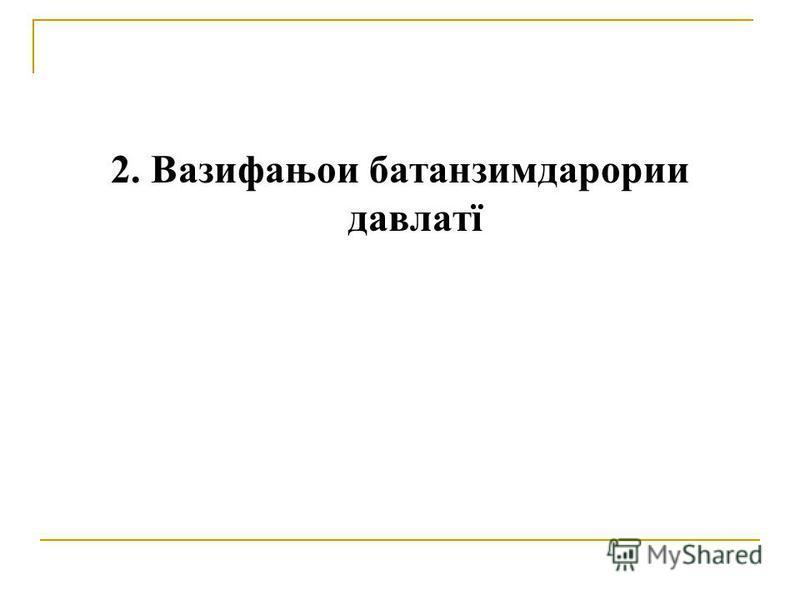 2. Вазифањои батанзимдарории давлатї