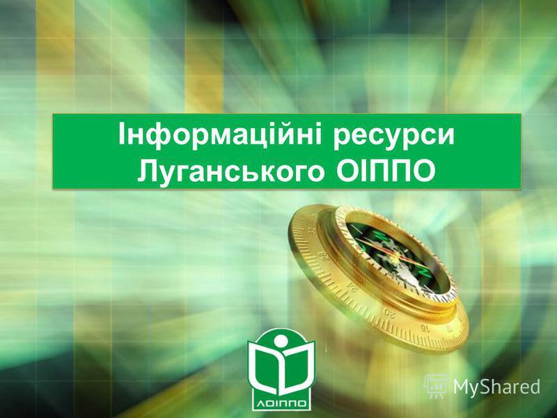LOGO Інформаційні ресурси Луганського ОІППО