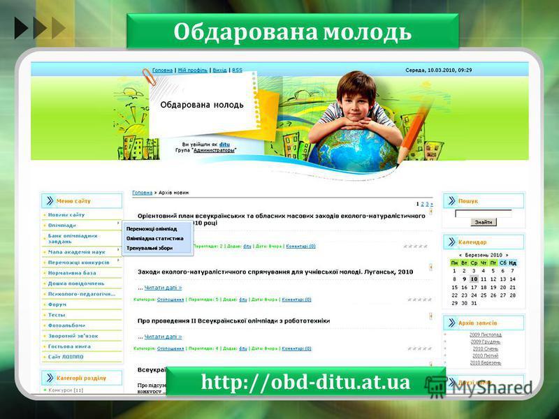 http://obd-ditu.at.ua Обдарована молодь