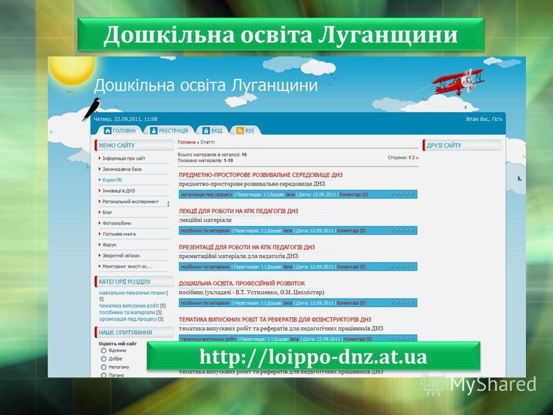 LOGO Дошкільна освіта Луганщини http://loippo-dnz.at.ua