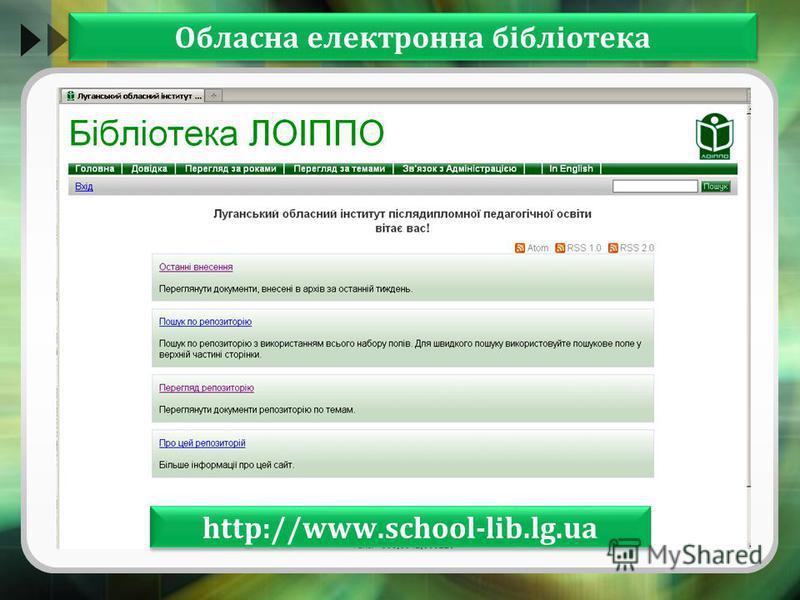 http://www.school-lib.lg.ua Обласна електронна бібліотека