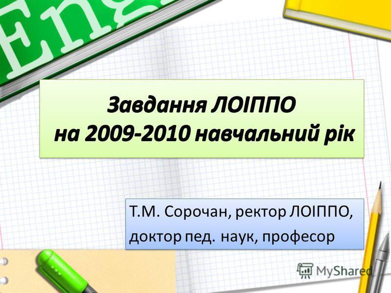 Т.М. Сорочан, ректор ЛОІППО, доктор пед. наук, професор Т.М. Сорочан, ректор ЛОІППО, доктор пед. наук, професор