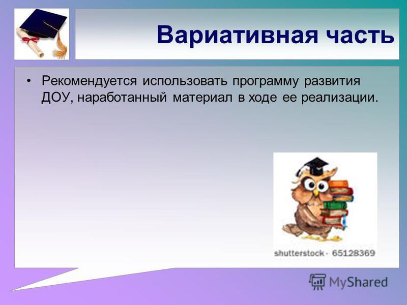 Вариативная часть Рекомендуется использовать программу развития ДОУ, наработанный материал в ходе ее реализации.