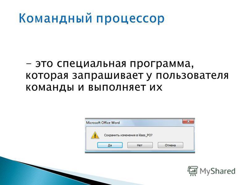 - это специальная программа, которая запрашивает у пользователя команды и выполняет их