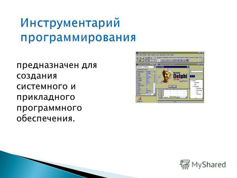 предназначен для создания системного и прикладного программного обеспечения.