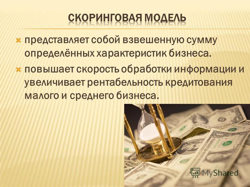 представляет собой взвешенную сумму определённых характеристик бизнеса. повышает скорость обработки информации и увеличивает рентабельность кредитования малого и среднего бизнеса.