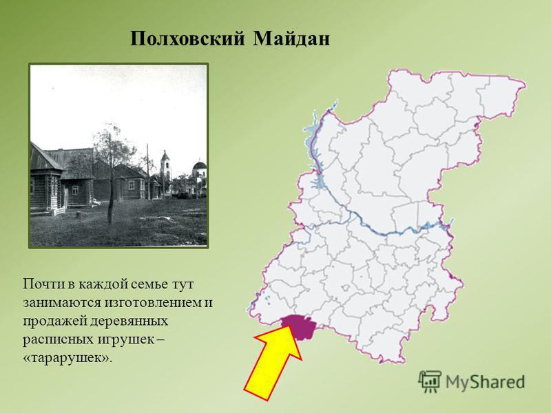 Полховский Майдан Почти в каждой семье тут занимаются изготовлением и продажей деревянных расписных игрушек – «тарарушек».