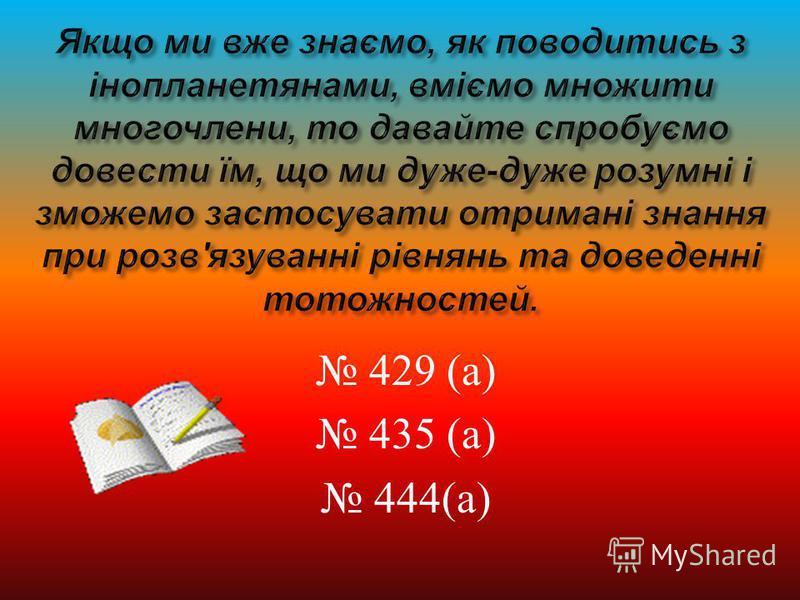 429 ( а ) 435 ( а ) 444( а )