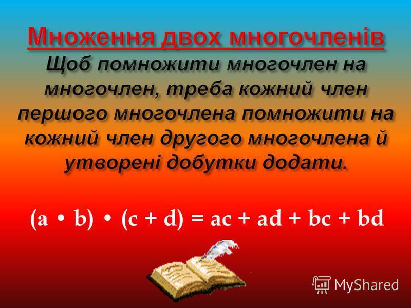 ( а b) (c + d) = ac + ad + bc + bd