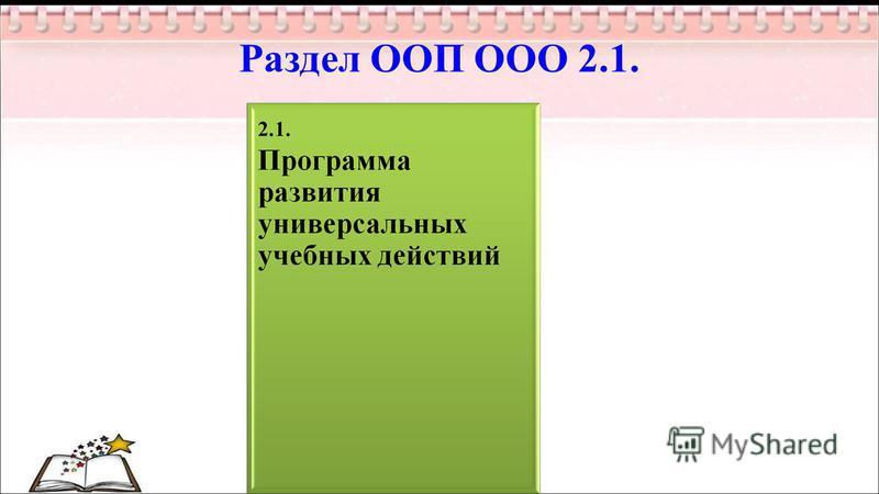 Раздел ООП ООО 2.1.