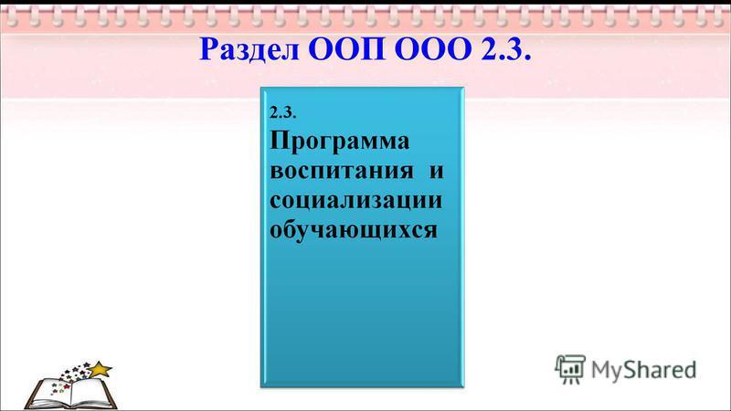 Раздел ООП ООО 2.3.
