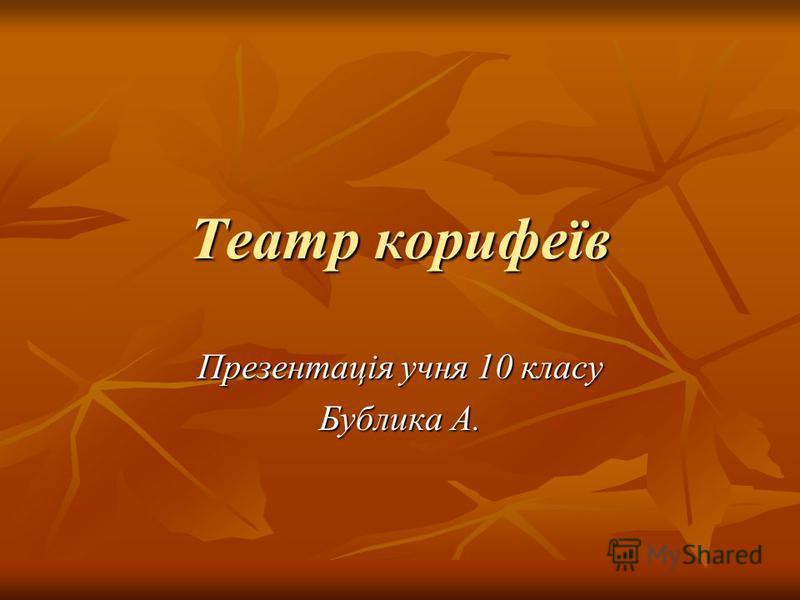 Театр корифеїв Презентація учня 10 класу Бублика А.