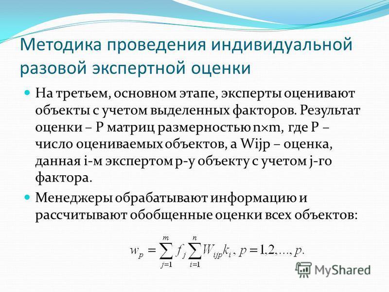 На третьем, основном этапе, эксперты оценивают объекты с учетом выделенных факторов. Результат оценки – P матриц размерностью n×m, где P – число оцениваемых объектов, а Wijp – оценка, данная i-м экспертом p-у объекту с учетом j-го фактора. Менеджеры