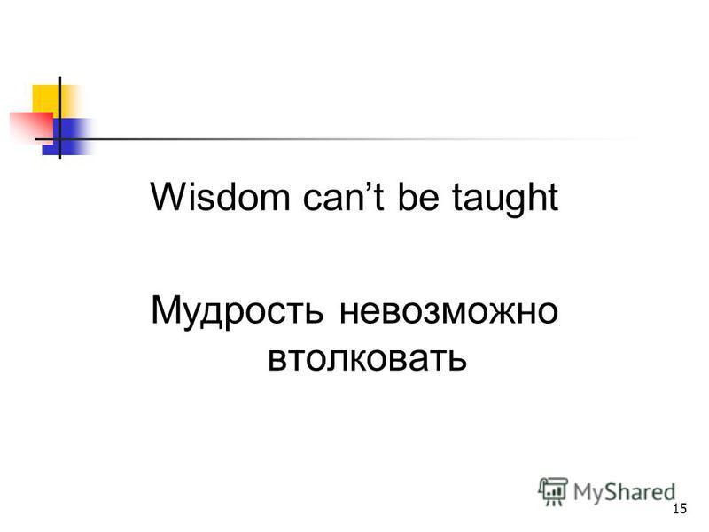 15 Wisdom cant be taught Мудрость невозможно втолковать