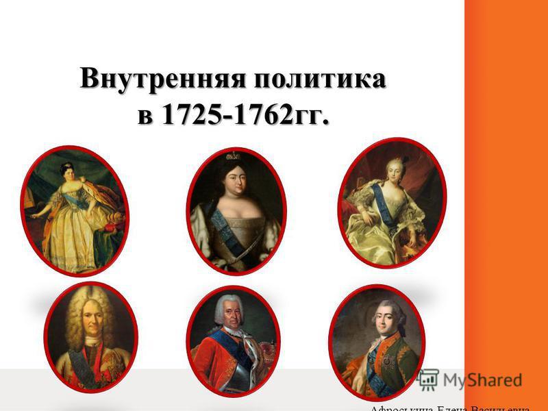 Внутренняя политика в 1725-1762 гг. Афроськина Елена Васильевна